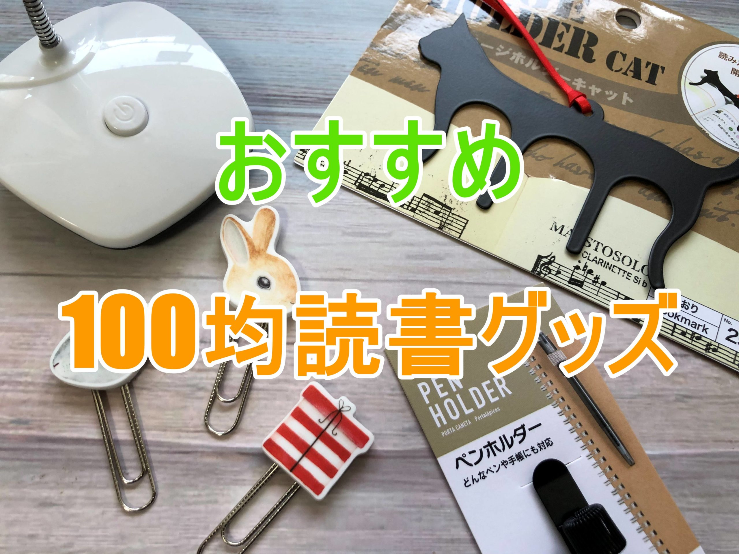 100円ショップ 読書グッズ